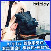 bitplay 輕旅系列包 套裝組合B 後背包+斜背包 收納包 外出包 出遊包 側背包 另有 手機包 賣場