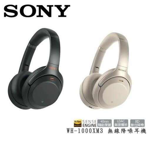 【結帳享折扣 商品為預購】SONY WH-1000XM3 藍芽無線降噪耳罩式耳機 台灣公司貨 保固2年