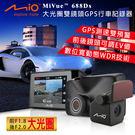 Mio MiVue 688Ds 大光圈雙鏡頭GPS行車記錄器(送-32G卡+擦拭布+飲料架+止滑盒+停車牌)【DouMyGo汽車百貨】