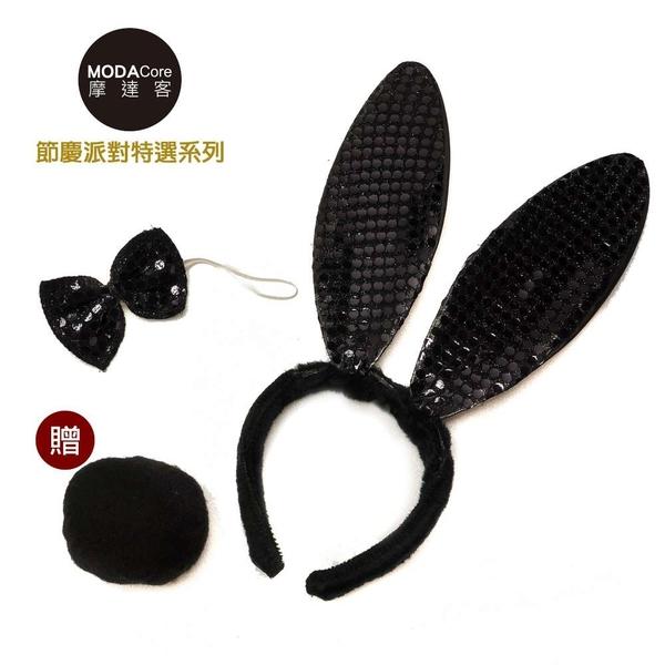 摩達客 萬聖聖誕派對變裝 黑兔耳朵造型髮箍+領結兩入組(贈黑兔屁股圓針包)