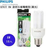 【促銷品。限2組】3U 8W 飛利浦-迷你電子式省電燈泡(10入)●免運費