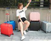 輕便小型迷你0女小行李箱男拉桿箱登機箱旅行箱密碼皮箱igo   伊鞋本鋪