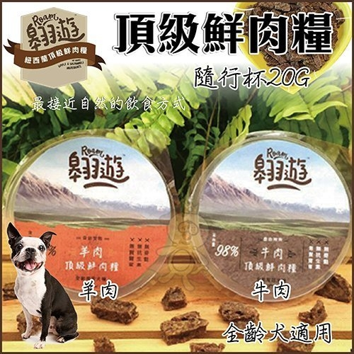 *King Wang*【單杯】紐西蘭《翱遊 Roam 頂級鮮肉糧隨行杯 》20g/杯 2種口味可選 全齡犬適用