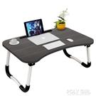 筆記本電腦桌床上可摺疊懶人小桌子臥室坐地學生宿舍學習書桌簡約 ATF 夏季狂歡
