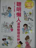 【書寶二手書T9/設計_HBR】聰明懶人 這樣整理收納_吉川永里子
