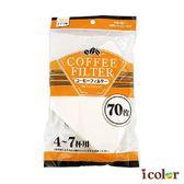 icolor 原木紙漿70枚咖啡濾紙(白)