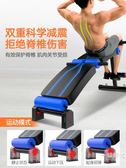 仰臥起坐健身器材家用男士練腹肌仰臥板收腹多功能運動輔助器【快速出貨全館八折】