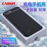 蘋果背夾充電寶iphone6背夾式移動電源電池6s手機7plus專用X大容量 夢露時尚女裝