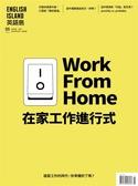 ENGLISH ISLAND英語島 5月號/2020 第78期:在家工作Work From Home