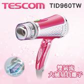【限時促銷】TESCOM TID960 TID960TW 白色 負離子吹風機 雙氣流風罩 公司貨 保固12個月