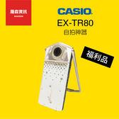 【福利品】CASIO TR80 Swarovski 施華洛世奇 水鑽限定版 卡西歐 TR-80 相機 自拍神器