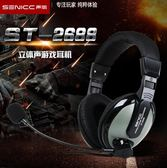 ST-2688英語聽力耳機頭戴式電競帶話筒降噪電腦網吧聽力耳麥   提拉米蘇