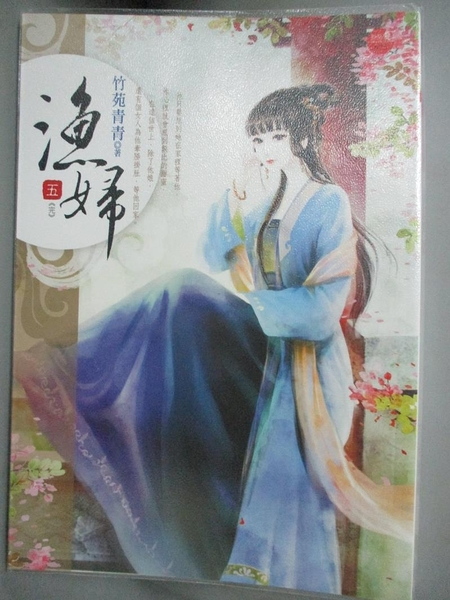 【書寶二手書T3/言情小說_COO】魚婦5_(完)_竹苑青青