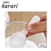 日本Karari珪藻土乾燥量勺5ml