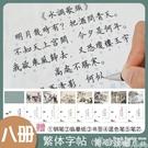 繁字貼 【八冊裝】繁體字練字帖臺灣鋼筆楷...