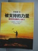 【書寶二手書T1/勵志_NJX】被支持的力量-最堅實溫暖的人脈力_許峰源