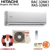 【HITACHI日立】4-5坪 變頻分離式冷暖冷氣 RAC-32NK1 / RAS-32NK1 免運費 送基本安裝
