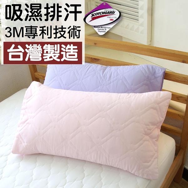 保潔枕套 -(1入) 信封式  3M吸濕排汗專利技術【柔軟舒適、透氣快乾】MIT台灣製