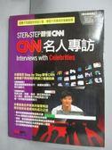 【書寶二手書T2/語言學習_ZKA】Step by Step聽懂CNN-CNN名人專訪_Live ABC_附光碟