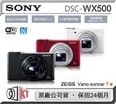 SONY DSC-WX500 再送32G卡+專用電池+專用座充+拭鏡筆+原廠套+螢幕貼 公司貨