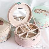 飾品收納盒 雙層手飾品收納盒簡約帶鎖大容量耳環耳釘戒指項鏈 coco衣巷