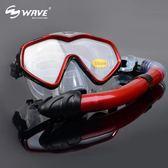 游泳面鏡 wave潛水鏡浮潛三寶套裝 全乾式呼吸管裝備面罩防霧成人面鏡 野外之家igo