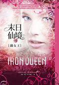 (二手書)末日仙境(3): 鐵女王