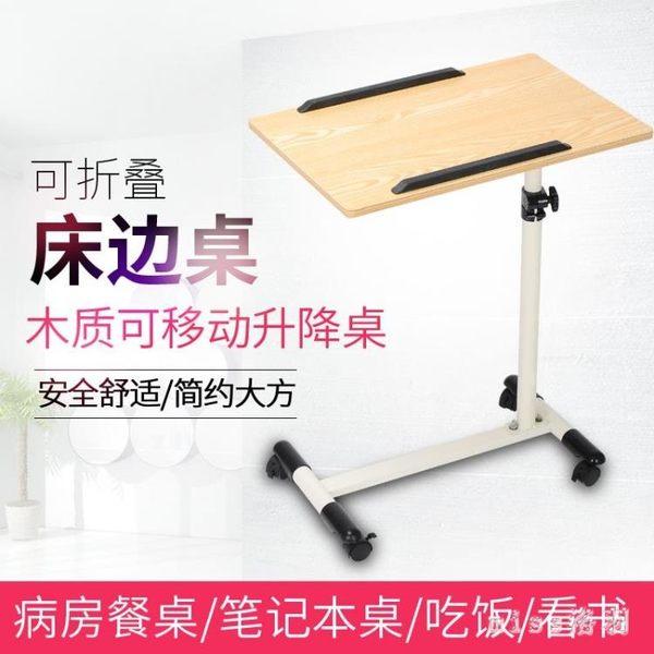 床邊桌可移動升降護理床餐桌老人病人病床餐桌護理桌移動餐桌折疊 js5384『miss洛羽』