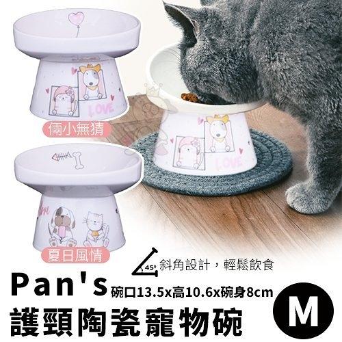 *KING*Pan's護頸陶瓷寵物碗M‧斜口設計‧透光陶瓷材質‧附耐熱止滑餐墊‧犬貓餐碗