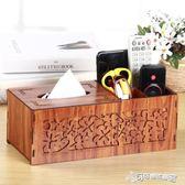 紙巾盒 ins木質紙巾盒多功能抽紙盒 遙控器收納盒實木家居茶幾客廳簡約 Cocoa