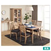 ◎實木餐桌椅五件組 ALAND140 白橡木 NITORI宜得利家居