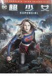 超少女 第3季 DVD Supergirl 免運 (購潮8)