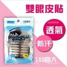 逸品-雙眼皮貼(100回入/半月型)B384[28523]