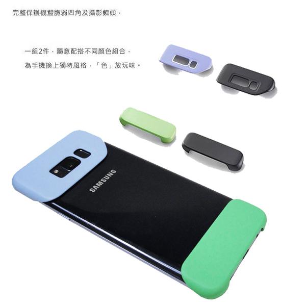 【免運費】Samsung Galaxy S8+ 原廠組合式背蓋 (2入顏色隨機出)