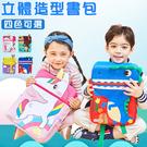 韓國lemonkid 卡通動透氣物兒童書包 正韓輕量幼兒園背包 2款【K95020】