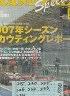 二手書R2YBb《Grand Prix Special 215.220.225.