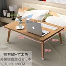 小木桌 折疊床上木桌子地毯飄窗小書桌坐地上的臥室房間家用矮簡易吃飯低 晶彩