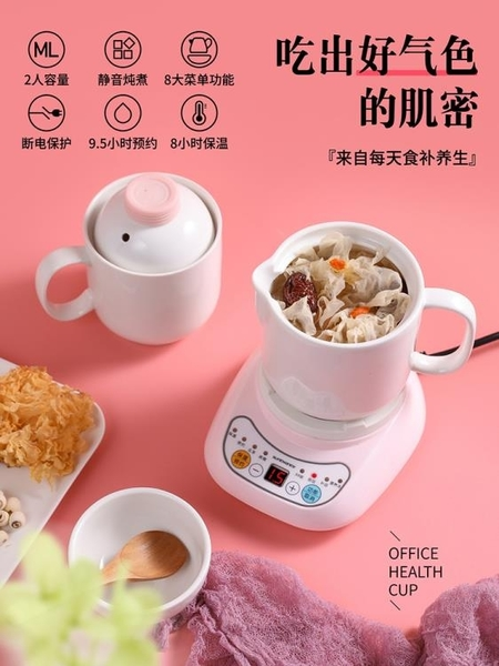 養生壺 迷你辦公室陶瓷養生電燉杯小型加熱水杯多功能宿舍煮粥全自動1人2 極速出貨