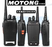 無線魔通對講機民用一對迷你自駕游工地手持戶外對講器30W大功率  享購