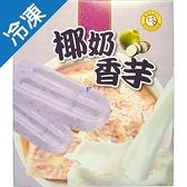 雙葉椰奶香芋冰棒70gX5支【愛買冷凍】