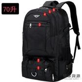 雙肩包70升超大容量後背包戶外旅行包男女登山包旅游行李包【毒家貨源】