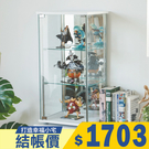 公仔模型 展示櫃 收納櫃 玻璃櫃【V0034】津澤直立式鏡面展示櫃85cm (兩色) MIT台灣製 收納專科