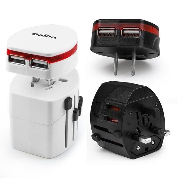aibo 鈞嵐 全球旅行通用 伸縮式/轉接/充電器 附分離式雙USB充電埠 歐規/美規/英規/澳規 CB-AC-USB-E