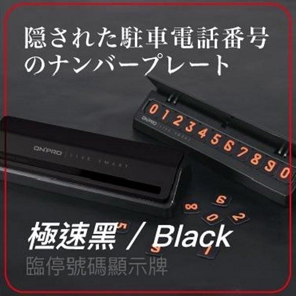 車之嚴選 cars_go 汽車用品【HD-807】ONPRO 黏貼式 可隱藏掀蓋式 磁吸號碼牌 手機號碼電話留言板