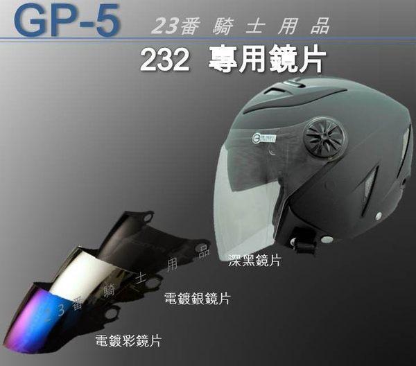 【GP5 GP-5 鏡片 232 透明、淺茶、深黑 鏡片 大鏡片 】 原廠貨、可自取