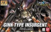 鋼彈模型 HG 1/144 吉恩 暴徒型 機動戰士SEED 外傳 C.E. 0073 STARGAZER 觀星者 TOYeGO 玩具e哥