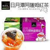 阿華師 茶葉茶包 日月潭阿薩姆紅茶(盒) 【美日多多】