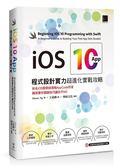 (二手書)iOS 10 App程式設計實力超進化實戰攻略:知名iOS教學部落格AppCoda作家..