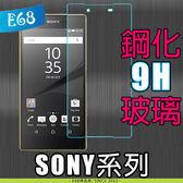 E68精品館 C5 z3 z5 Compact c4 e6853 XL39H z2 z1 m4 e5803 z5 Premium Z Ultra 鋼化 玻璃 9H 鋼化 膜 螢幕 玻璃保護貼