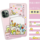 【角落小夥伴/角落生物】iPhone 11 Pro (5.8吋) 彩繪可站立皮套(糖果罐)